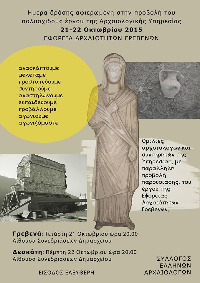 Η αφίσα της εκδήλωσης