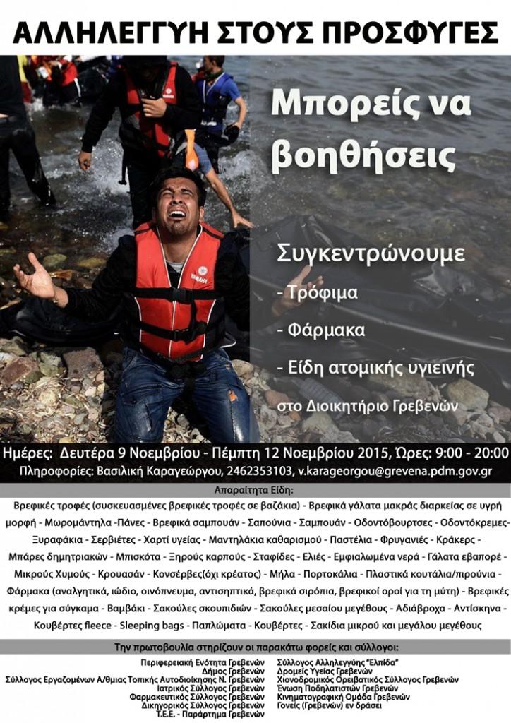 Μπορείς να βοηθήσεις - Η αφίσα της δράσης