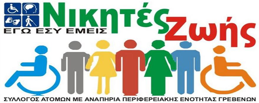 nikites_zois