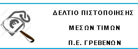 deltia_pistop_timwn