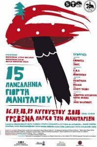Η αφίσα για την 15η Πανελλήνια Γιορτή Μανιταριού