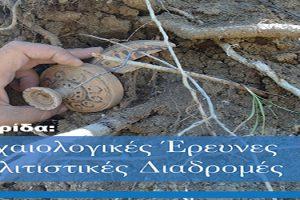 ημερίδα για τις αρχαιολογικές ανασκαφές στο Σπήλαιο Γρεβενών