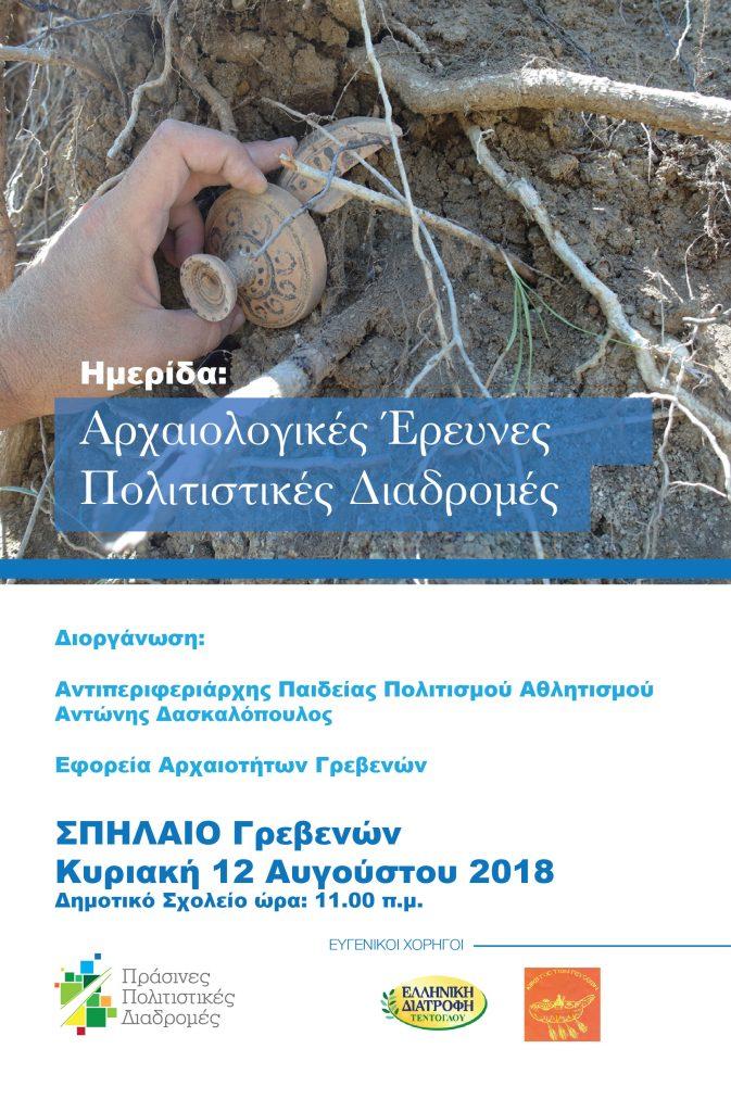 Η αφίσα της ημερίδας στο Σπήλαιο Γρεβενών
