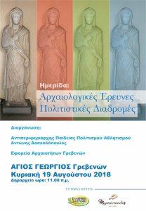Η αφίσα της ημερίδας στον Άγιο Γεώργιο Γρεβενών