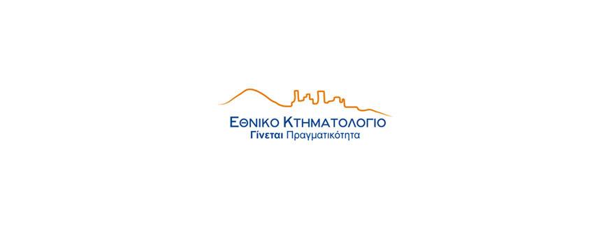 Λογότυπο για το Εθνικό Κτηματολόγιο