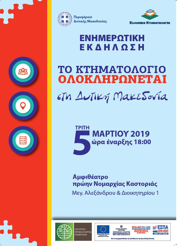 Αφίσα για ενημερωτική εκδήλωση σχετικά με το κτηματολόγιο