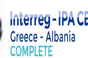 Intereg Ελλάδα - Αλβανία