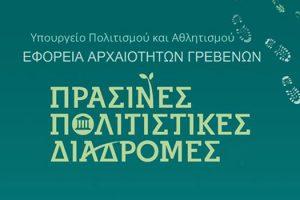 Πράσινες Πολιτιστικές Διαδρομές από την Εφορεία Αρχαιοτήτων Γρεβενών