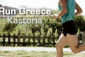 αθλητική διοργάνωση Run Greece Καστοριά
