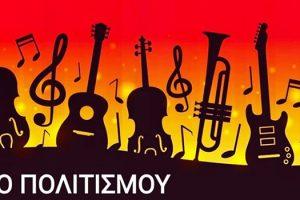 Αφίσα για μαθητική συναυλία