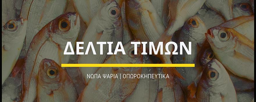 Δελτίο Τιμών για νωπά ψάρια και οπωροκηπευτικά