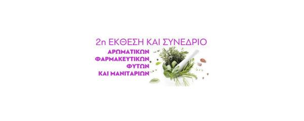 2η Έκθεση και Συνέδριο Αρωματικών Φαρμακευτικών Φυτών και Μανιταριών