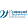 Περιφερειακό Ταμείο Ανάπτυξης Δυτικής Μακεδονίας