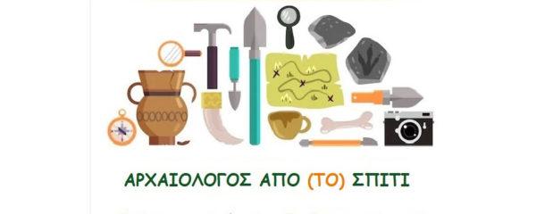Αρχαιολόγος από το σπίτι