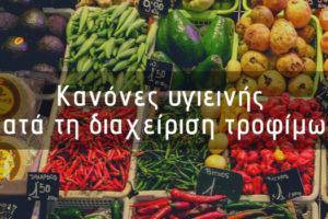 Κανόνες υγιεινής για τη διαχείριση τροφίμων