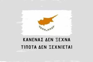 Αγωνιστές της Ελληνικής Δύναμης Κύπρου