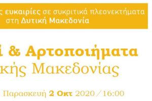 """Διαδικτυακή διάσκεψη με θέμα """"Ψωμί και Αρτοποιήματα Δυτικής Μακεδονίας"""""""