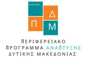 Περιφερειακό Πρόγραμμα Ανάπτυξης Δυτικής Μακεδονίας