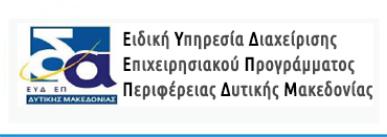 Ειδική Υπηρεσία Διαχείρισης Επιχειρησιακού Προγράμματος Περιφέρειας Δυτικής Μακεδονίας