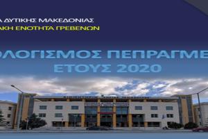 Συνέντευξη τύπου του Αντιπεριφερειάρχη για τον απολογισμό των πεπραγμένων της ΠΕ Γρεβενών για το 2020