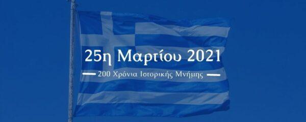 Ελληνική σημαία για τον Εορτασμό της Εθνικής Επετείου της 25ης Μαρτίου 1821