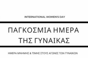 Παγκόσμια ημέρα της γυναίκας