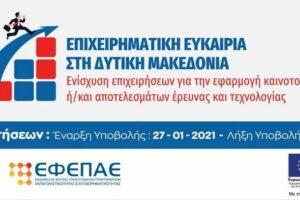 1.554 αιτήσεις χρηματοδότησης υποβλήθηκαν στο πλαίσιο της Αναλυτικής Πρόσκλησης της Δράσης «Στήριξη Ρευστότητας σε Πολύ Μικρές και Μικρές Επιχειρήσεις που επλήγησαν από την πανδημία Covid-19 στην Δυτική Μακεδονία»