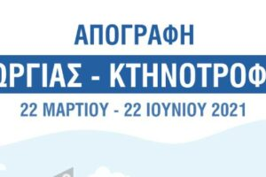 Απογραφή Γεωργίας - Κτηνοτροφίας 2021