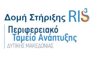 Διοργάνωση θεματικών εργαστηρίων Επιχειρηματικής Ανακάλυψης από τη Δομή στήριξης RIS/ΠΤΑ Δυτικής Μακεδονίας.