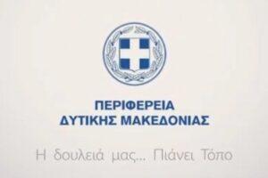 Το spot της ΠΔΜ για τις ημέρες του Πάσχα και την στήριξη των επαγγελματιών της Δυτικής Μακεδονίας