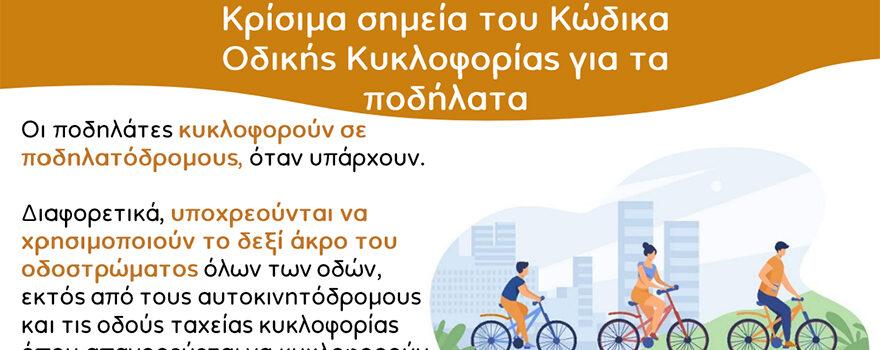 Κανόνες Κυκλοφορίας Ποδηλάτων και Ελαφρών Προσωπικών Ηλεκτρικών Οχημάτων