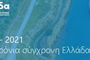 Ελλάδα 2021 - Αφιερωματική δράση στους Δυτικομακεδόνες Aγωνιστές