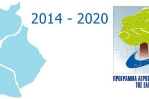 Πρόσκληση ενδιαφέροντος για υποβολή προτάσεων Δράση 4.1.2 - Πρόγραμμα Αγροτικής Ανάπτυξης