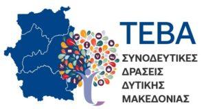 ΤΕΒΑ συνοδευτικές δράσεις Δυτικής Μακεδονίας