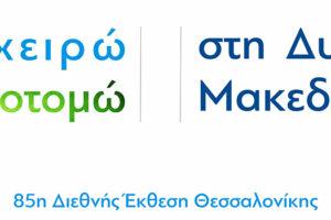 Συμμετοχή της ΠΔΜ στην 85η Διεθνή Έκθεση Θεσσαλονίκης