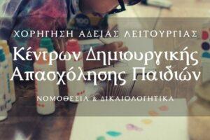 Χορήγηση άδειας λειτουργίας Κέντρων Δημιουργικής Απασχόλησης Παιδιών