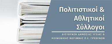Έντυπα & Αιτήσεις για Πολιτιστικούς και Αθλητικούς Συλλόγους